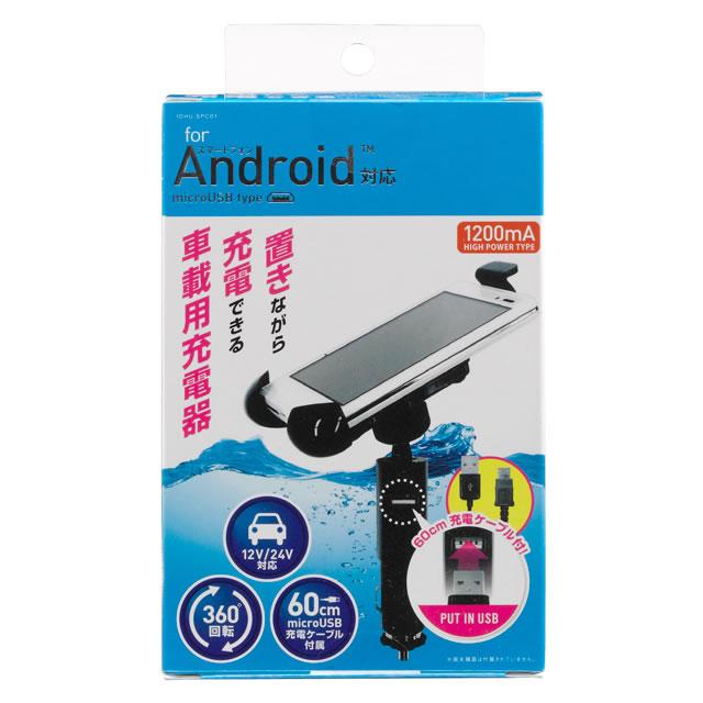 スマートフォン用DC充電器 ホルダータイプ ケーブル60cm